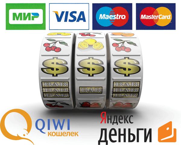 Как вывести деньги в онлайн казино Вулкан